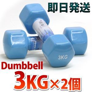 ダンベル 3kg  2個セット 6kg
