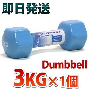 ダンベル3kg 1個 滑りにくいビニールコーティングダンベル鉄アレー スタイリッシュで安全性を重要視...