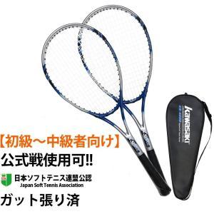 ソフトテニスラケット 軟式 テニスラケット カワサキ KAWASAKI kawasaki 前衛 後衛...