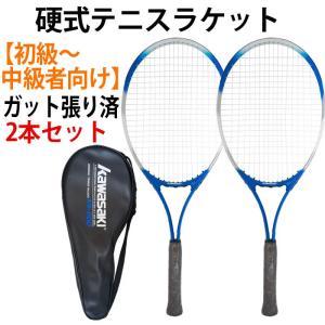 硬式テニスラケット カワサキ KAWASAKI kawasaki 前衛 後衛 初心者向けラケット テニス部 成人 高校生 中学生 小学生 部活 練習用 レッド ホワイト