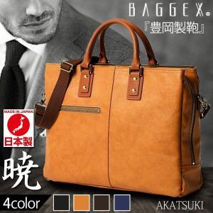 ビジネスバッグ メンズ  日本製 本革 皮 軽量 豊岡製鞄 ...
