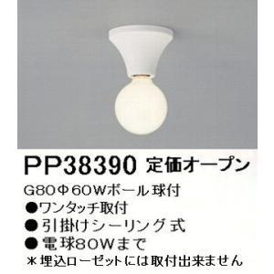 PP38390専業メーカートイレ・納戸などに60W80Φボール電球1灯付ワンタッチ取付|shoden