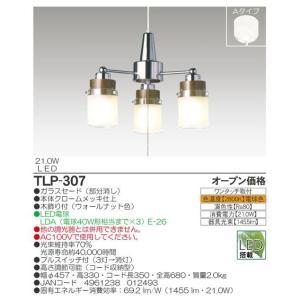 TLP-307タキズミLEDシャンデリア(電球色)引掛シーリング取付式|shoden