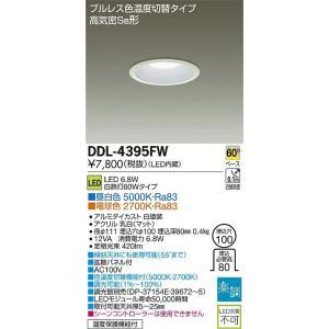 DDL-4395FW/DAIKOLEDダウンライト電気工事必要|shoden