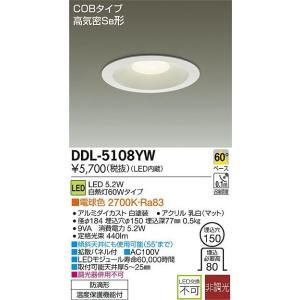 DDL-5108YW大光電機LEDダウンライト電気工事必要埋込穴150Φ|shoden