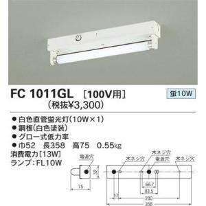 FC1011GLFL10W1灯トラフ型オーデリック工事用照明|shoden
