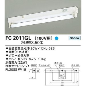 FC2011GLFL20W1灯トラフ型オーデリック工事用照明|shoden
