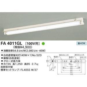 FA4011GLFL40W1灯笠付型オーデリック工事用照明|shoden