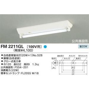 FM2211GLFL20W1灯V型オーデリック工事用照明|shoden