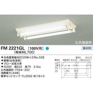 FM2221GLFL20W2灯V型オーデリック工事用照明|shoden