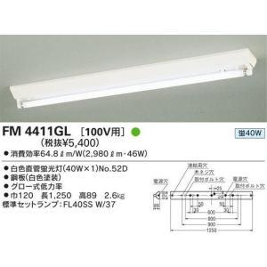 FM4411GLFL40W1灯V型オーデリック工事用照明|shoden