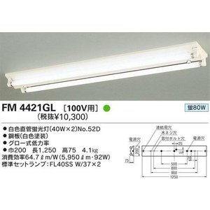 FM4421GLFL40W2灯V型オーデリック工事用照明|shoden