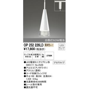 OP252226LDオーデリック配線レール取付専用型E17LED電球1灯付|shoden