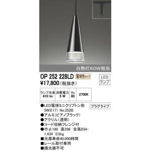 OP252228LDオーデリック配線レール取付専用型E17LED電球1灯付|shoden