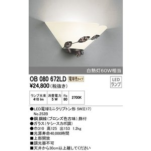 OB080672LDオーデリックスカボ調ガラスLEDブラケット|shoden