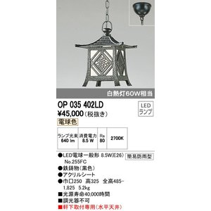 OP035402LDオーデリック簡易防雨型軒下灯E26LED8.5W1灯付|shoden