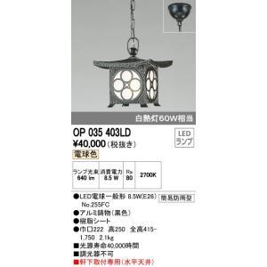 OP035403LDオーデリック簡易防雨型軒下灯E26LED電球8.5W1灯付|shoden