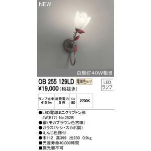 OB255129LDオーデリックLEDブラケットE17ミニ電球形LED5W1灯付|shoden