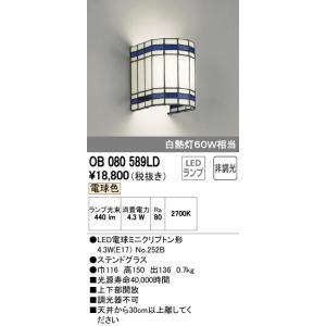 OB080589LDオーデリックLEDブラケット電気工事必要壁面専用|shoden