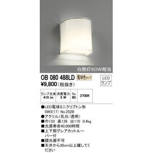 OB080488LDXLEDブラケットE17ミニ電球形LED5W1灯|shoden