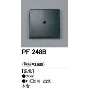 PF248B|shoden
