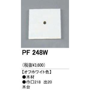 PF248W|shoden