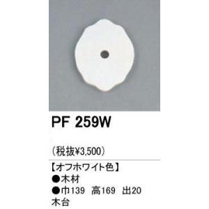 PF259W|shoden