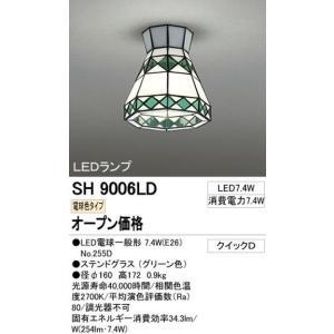 SH9006LDオーデリックLED小型シーリングライトオシャレなステンドグラス!|shoden