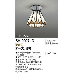 SH9007LDオーデリックLED小型シーリングライトオシャレなステンドグラス!|shoden