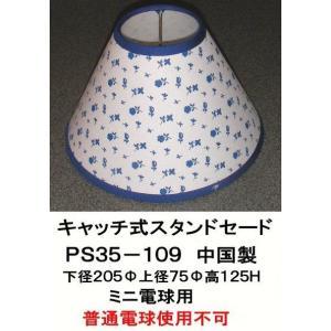 PS35-109|shoden