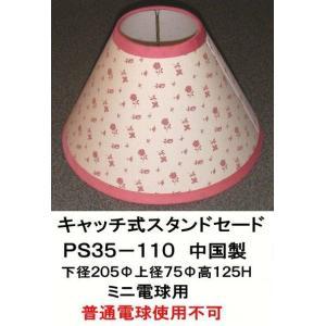 PS35-110|shoden