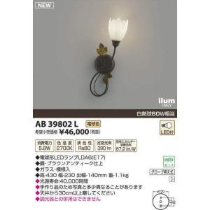AB39802Lコイズミ電気工事必要ilmuイタリー製ブラケットライト|shoden