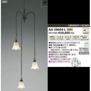AA39694LコイズミLED吹抜用ペンダント電球形LED6.6W3灯付|shoden