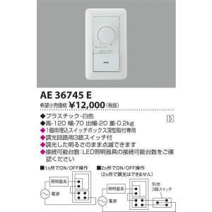 AE36745EコイズミLED専用調光器調光した明るさのまま点滅できます3路スイッチ対応|shoden