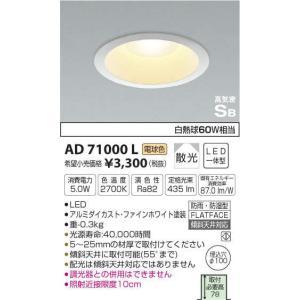 AD71000LコイズミLEDダウンライト電気工事必要|shoden