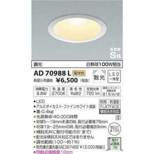 AD70988LコイズミLEDダウンライト電気工事必要|shoden