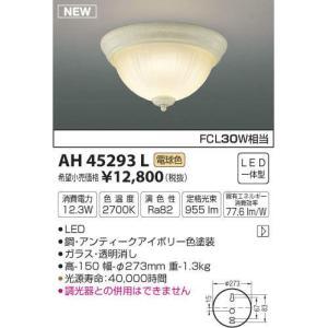 AH45293LコイズミLEDシーリング電気工事必要|shoden