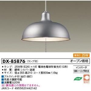 DX-85876大光電機蛍光灯ペンダント電球色電球形蛍光灯25W1灯付|shoden