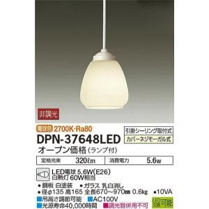 DPN-37648LED大光電機LED小型ペンダントライト引掛シーリング取付|shoden