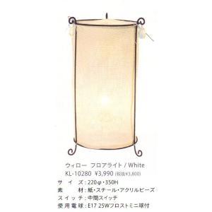KL-10280キシマスタンド紙/スチール中間スイッチ付ミニ球25W付(E17)|shoden