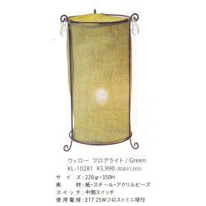 KL-10281キシマスタンド紙/スチール中間スイッチ付ミニ球25W付(E17)|shoden