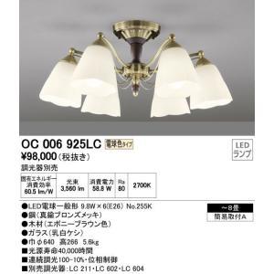 OC006925LCオーデリックLEDシャンデリア6灯用(電球色)取付簡易型|shoden