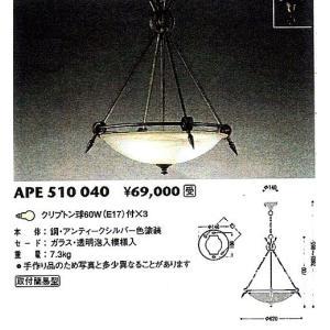 APE510040コイズミ超特価品即日出荷商品!照明激安・激安照明|shoden