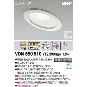 VDN550510コイズミ超特価品即日出荷商品照明激安・超特価|shoden
