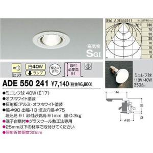 ADE550241断熱施工コイズミ超特価品照明激安・超特価|shoden