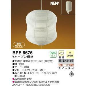 BPE6676*コイズミ提灯ペンダント引掛シーリング取付即日出荷商品です!照明器具激安|shoden