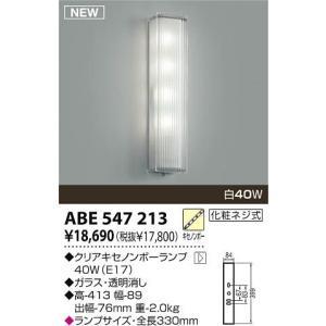 ABE547213コイズミ照明超特価商品ブラケットライト照明激安・激安照明|shoden