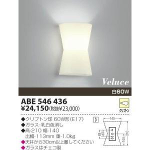 ABE546436コイズミ照明超特価品ブラケットライト照明激安・激安照明|shoden