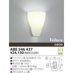 ABE546437コイズミ照明超特価品ブラケットライト照明激安・激安照明|shoden