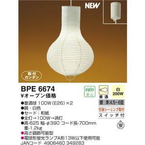 BPE6674*コイズミ提灯ペンダント引掛シーリング取付即日出荷商品です!照明器具激安|shoden